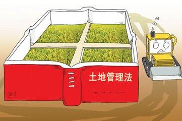 《土地管理法》的修改被认为具有标志性意义