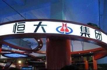 中国恒大间接全资附属公司景程有限公司拟增发10亿美元