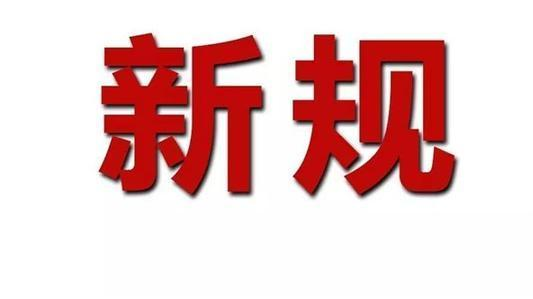 """近日网传 """"东莞购房2天内可无理由退房""""的消息引起关注"""