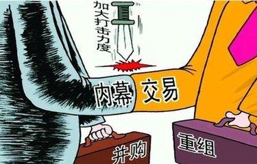 近日证监会依法对多宗内幕交易案件发布处罚通报