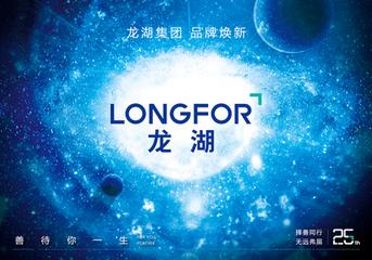 龙湖集团在吴亚军回归架构调整后 于2019年开年再一次成为关注的焦点