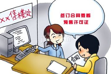 东莞市办理商品房预售无需预核实