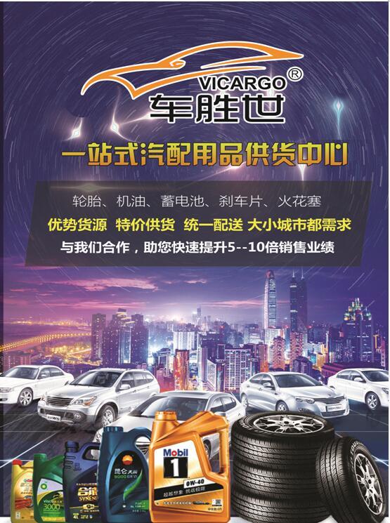 武汉车胜世汽配:聚焦汽车后市场建设,效率和服务质量是关键!
