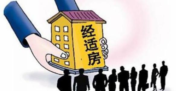 经济适用房仍然是许多人的遥远梦想