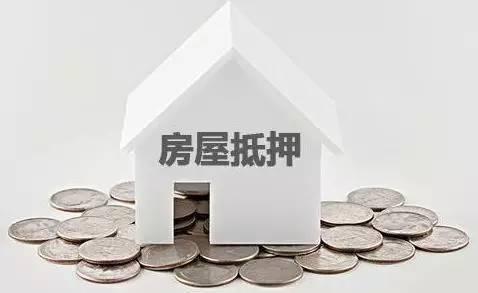 提高房屋抵押贷款利率上升