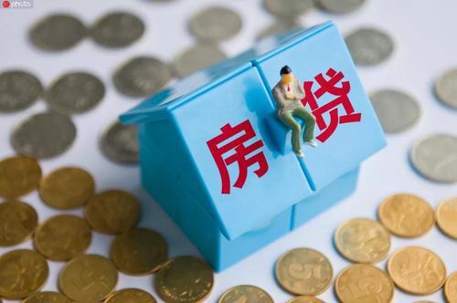 房贷是买房路上最关键的一部分 那么为什么不要早还房贷呢