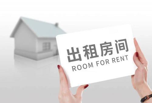 下月起本北京市场租房补贴标准将上调