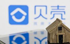 房屋租赁交易服务平台运营商Ke Holdings计划在美国上市