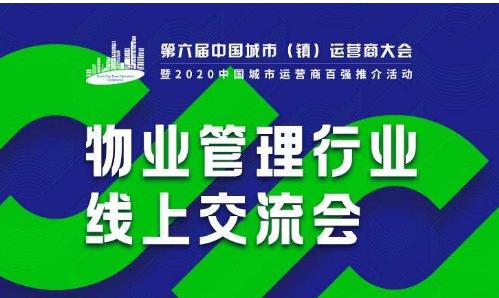 中国网地产承办的物业管理行业线上交流会圆满落幕
