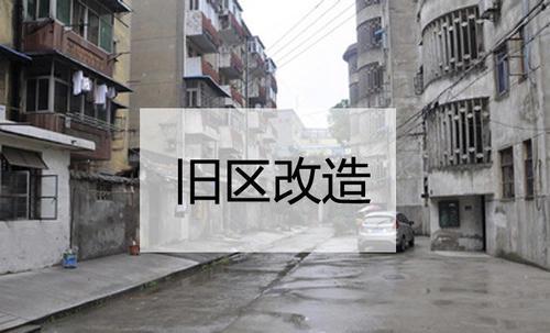 上海市全面推进城镇老旧小区改造 不断扩大住房保障受益面