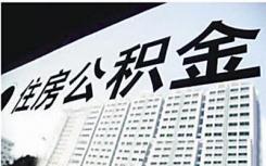 北京住房公积金管理中心对外印发住房公积金行政处罚裁量基准