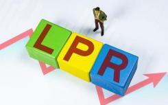 新LPR机制带来了利率下行的预期 但房贷可能会是个例外