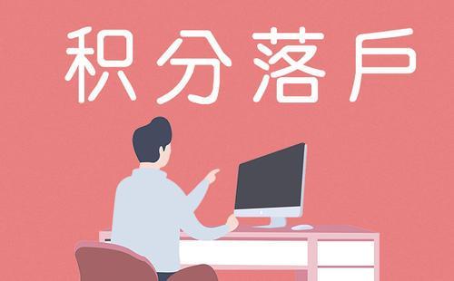 2020年北京积分落户热点问题七问七答来了