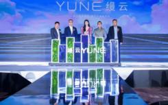 合生创展TOP级缦系新作YUNĒ缦云正式发布