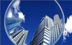 一线城市的写字楼空置率在20%上下运行创下10年来新高